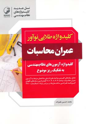 كليدواژه طلايي نوآور عمران محاسبات