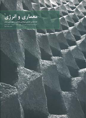 معماري و انرژي 1 - فصلنامه تحليلي پژوهشي معماري و شهرسازي پايدار