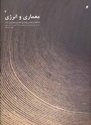 معماري و انرژي 2 - فصلنامه تحليلي پژوهشي معماري و شهرسازي پايدار