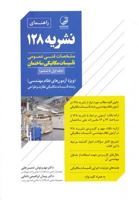 راهنماي نشريه 128 جلد اول تا ششم - ويژه آزمون نظام مهندسي