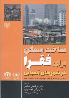 ساخت مسكن براي فقرا در شهرهاي آسيايي