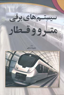 سيستم هاي برقي مترو و قطار