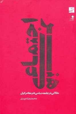 هنر اجتماعي - مقالاتي در جامعه شناسي هنر معاصر ايران