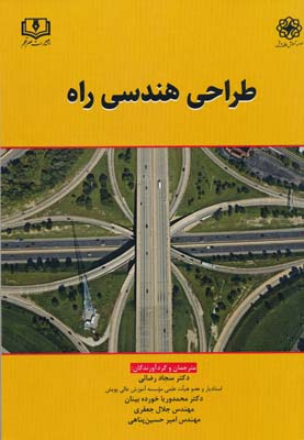 طراحي هندسي راه - رضائي