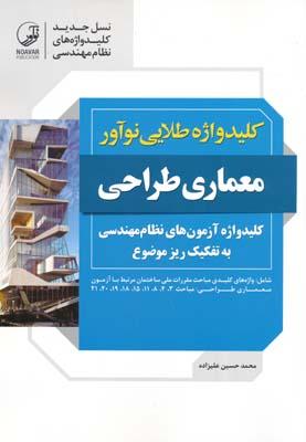 كليدواژه طلايي نوآور معماري طراحي
