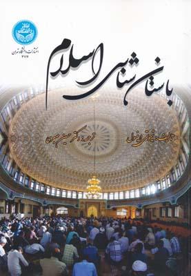 باستان شناسي اسلام - صبري