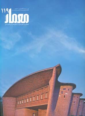 مجله معمار 119- معماري آمريكاي لاتين