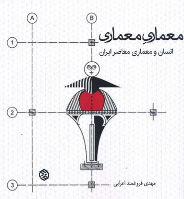 معماري معماري - انسان و معماري معاصر ايران