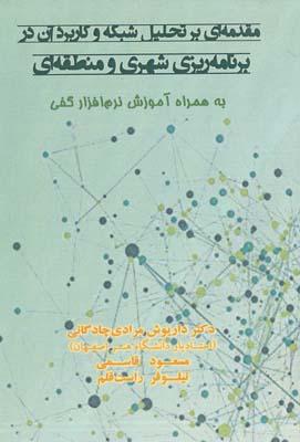 مقدمه اي بر تحليل شبكه و كاربرد آن در برنامه ريزي شهري و منطقه اي