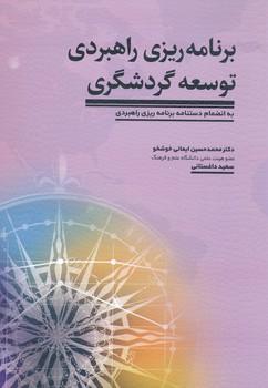 برنامه ريزي راهبردي توسعه گردشگري