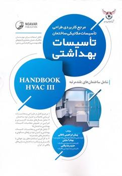 مرجع كاربردي طراحي تاسيسات مكانيكي ساختمان تاسيسات بهداشتي