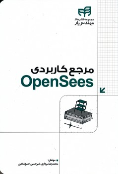مرجع كاربردي opensees - سرداري