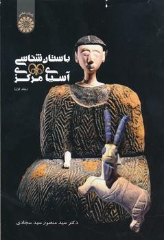 باستان شناسی آسیای مرکزی ج 1