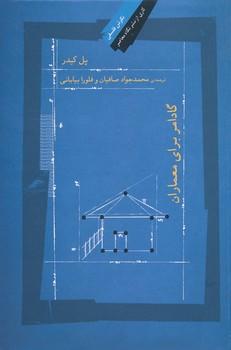 گادامر براي معماران - نگاه معاصر