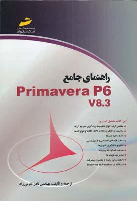 راهنماي جامع Primavera P6