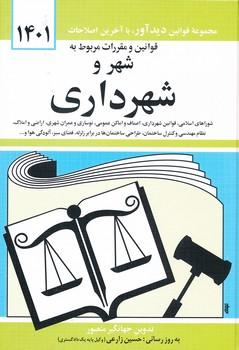 قوانين شهر و شهرداري 1399