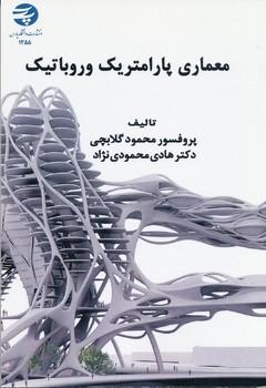 معماری پارامتریک و روباتیک