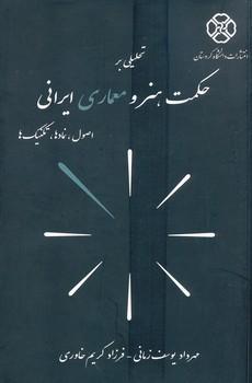 تحليلي بر حكمت هنر و معماري ايراني - اصول ، نمادها و تكنيك ها