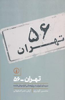 تهران 56 - سيماي تهران در پژوهشي فراموش شده