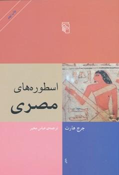 اسطوره هاي مصري - عباس مخبر