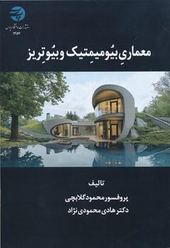 معماري بيوميمتيك و بيوتريز