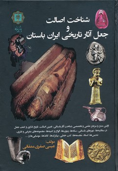 شناخت اصالت و جعل آثار تاريخي ايران باستان