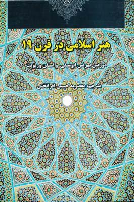 هنر اسلامي در قرن 19 - حبيبي افراتختي