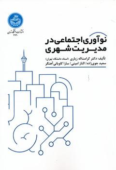نوآوري اجتماعي در مديريت شهري