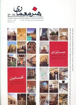 فصلنامه هنر معماري 55 - 56