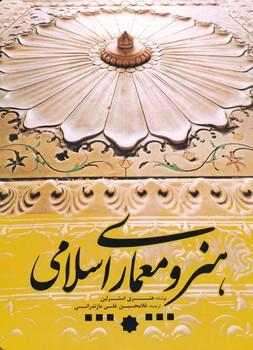 هنر و معماري اسلامي - مازندراني