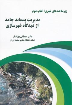 زيرساخت هاي شهري - كتاب دوم - مديريت پسماند جامد از ديدگاه شهرسازي