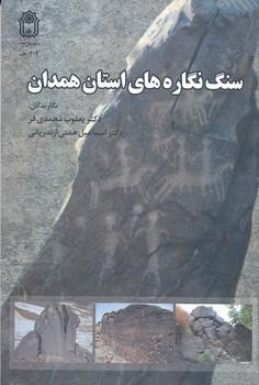 سنگ نگاره هاي استان همدان