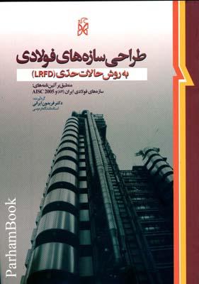 طراحي سازه هاي فولادي به روش حالات حدي (LRFD)