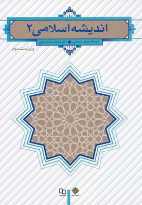انديشه اسلامي 2 سبحاني