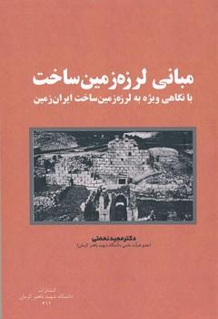 مبانی لرزه زمین ساخت با نگاهی ویژه به لرزه زمین ساخت ایران زمین