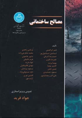 مصالح ساختماني يادنامه استاد احمد حامي