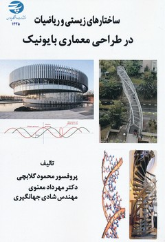 ساختارهاي زيستي و رياضيات در طراحي معماري بايونيك