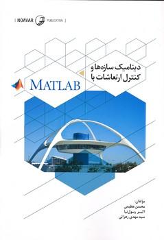 دینامیک سازه ها و کنترل ارتعاشات با matlab