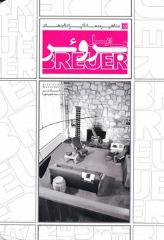 مارسل بروئر - مشاهير معماري ايران و جهان 15