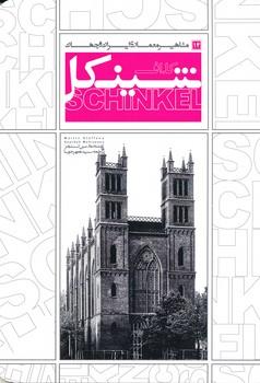 كا اف شينكل - مشاهير معماري ايران و جهان 14