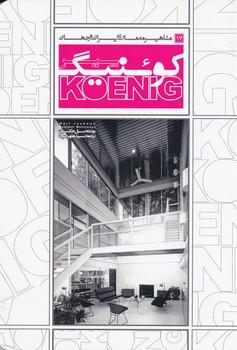 كوئنيگ - مشاهير معماري ايران و جهان 17