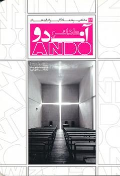تادائو آندو - مشاهير معماري ايران و جهان 16