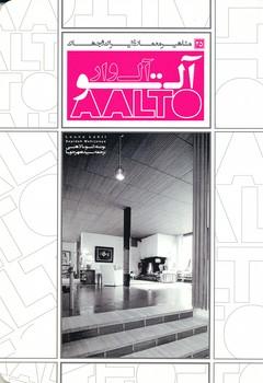 آلوار آلتو - مشاهير معماري ايران و جهان 25