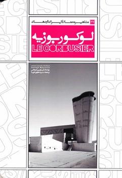 لوکوربوزیه - مشاهیر معماری ایران و جهان 27