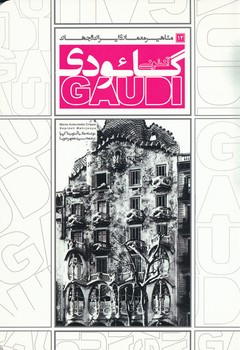 آنتونی گائودی - مشاهیر معماری ایران و جهان 12
