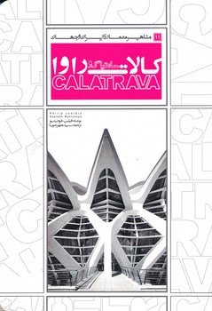 سانتیاگو کالاتراوا - مشاهیر معماری ایران و جهان 11