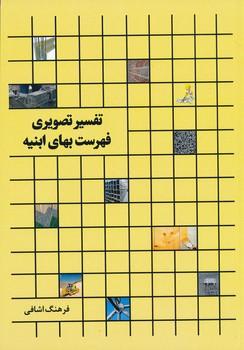 تفسیر تصویری فهرست بهای ابنیه - فرهنگ اشافی