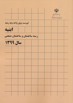 فهرست بهای ابنیه 1399