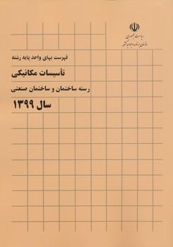 فهرست بهاي تاسيسات مكانيكي 1399