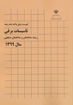 فهرست بهاي تاسيسات برقي 1399